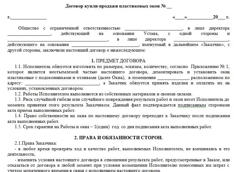 Договор на продажу окон пвх образец